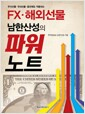 FX.해외선물 남한산성의 파워노트