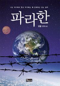 파라한 : 전명 장편소설