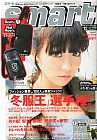 smart (スマ-ト) 2013年 12月號 (雜誌, 月刊)