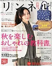 リンネル 2013年 12月號 (雜誌, 月刊)