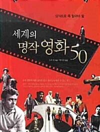 상식으로 꼭 알아야 할 세계의 명작 영화 50
