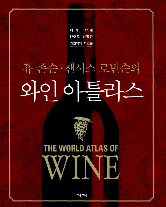 (휴 존슨·잰시스 로빈슨의)와인 아틀라스
