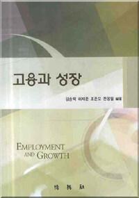 고용과 성장