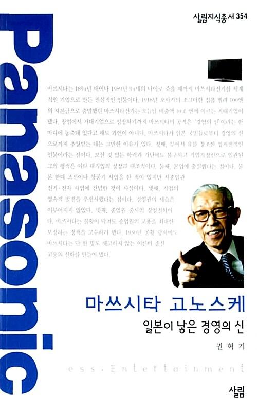 마쓰시타 고노스케 : 일본이 낳은 경영의 신