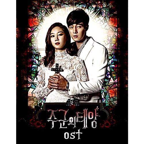 SBS 드라마 주군의 태양 O.S.T. [2CD]
