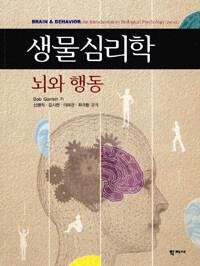 생물심리학 : 뇌와 행동