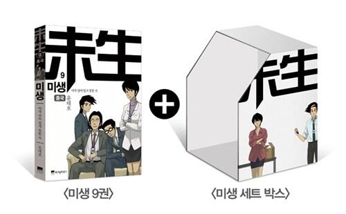 미생 9 + 세트용 박스 (한정판)