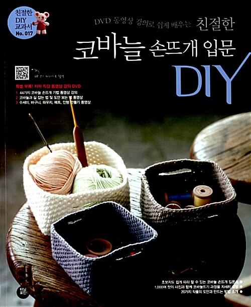 친절한 코바늘 손뜨개 입문 DIY