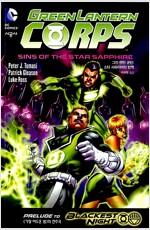 그린 랜턴 군단 Green Lantern Corps : 스타 사파이어의 반역