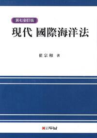 現代國際海洋法 第7全訂版
