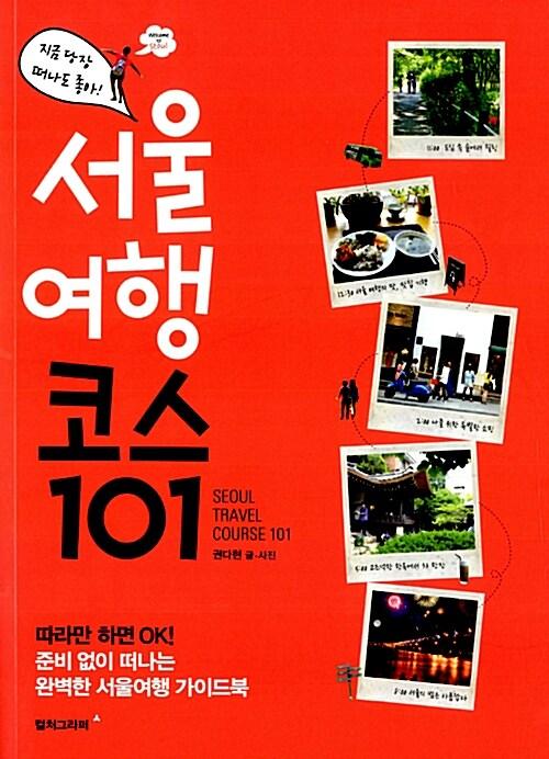 서울 여행 코스 101 (2015 개정판)