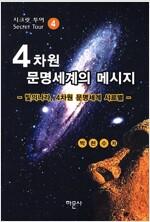 4차원 문명세계의 메시지 4