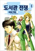 [고화질] 도서관 전쟁 LOVE&WAR 01