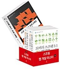 스프링 웹 개발 마스터 세트 - 전3권