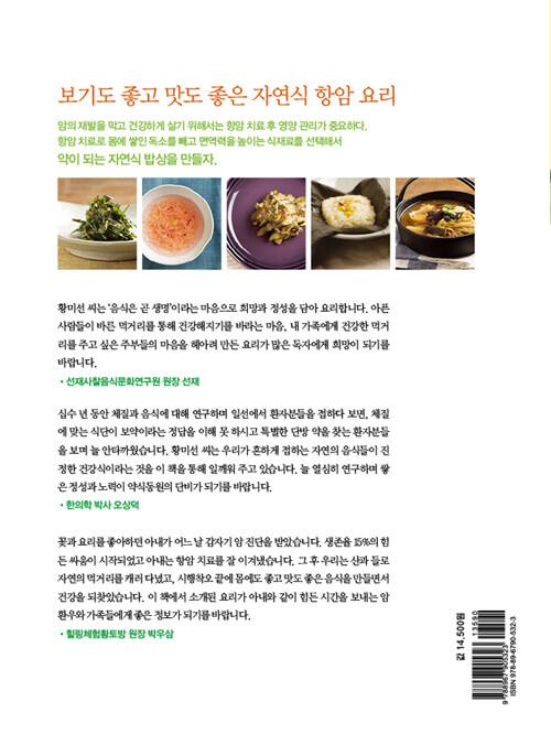 자연식 해독밥상 : 항암음식의 화려한 변신