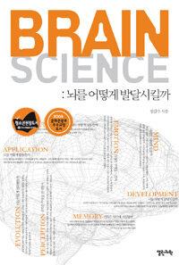 Brain science : 뇌를 어떻게 발달시킬까