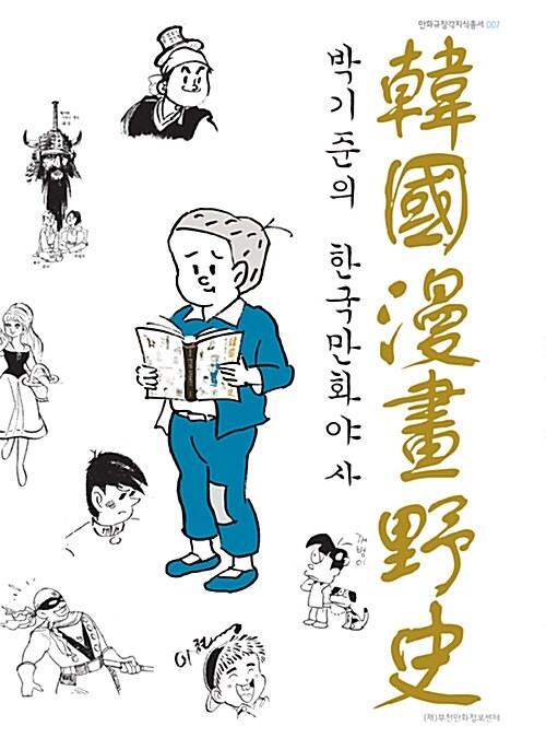 박기준의 한국만화야사