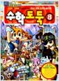 [중고] 코믹 메이플 스토리 수학도둑 8