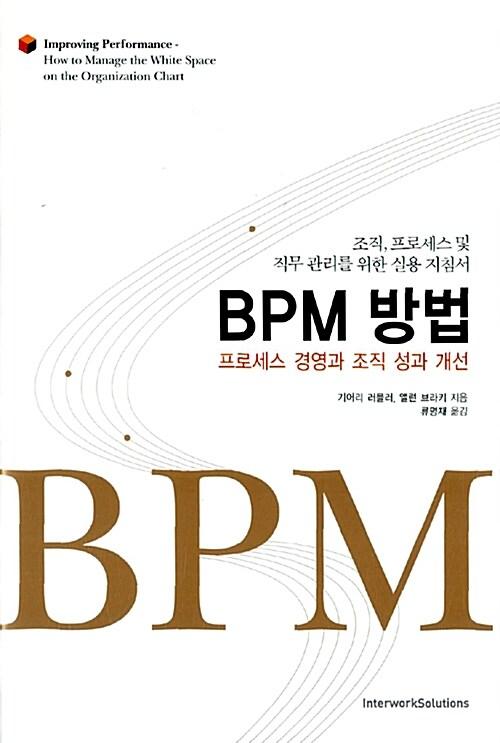 BPM 방법