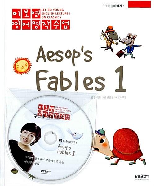 이솝 이야기 1 Aesops Fables 1