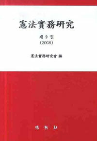 憲法實務硏究. 제9권
