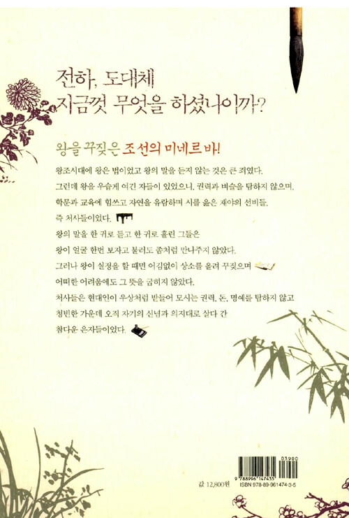조선의 발칙한 지식인을 만나다 : 왕을 꾸짖은 반골선비들