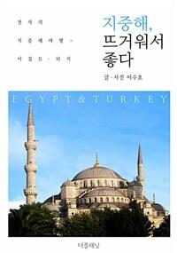 지중해, 뜨거워서 좋다 : 천사의 지중해 여행 - 이집트, 터키