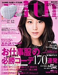 with (ウィズ) 2013年 12月號 (雜誌, 月刊)
