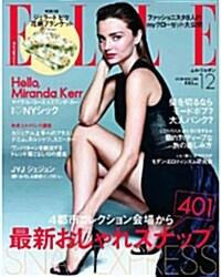 ELLE JAPON (エル·ジャポン) 2013年 12月號 (雜誌, 月刊)