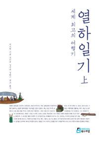 세계 최고의 여행기 열하일기 - 상 - 개정신판
