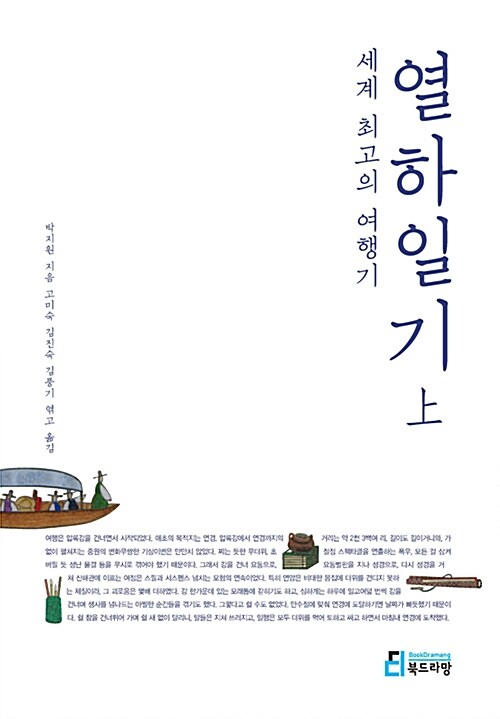 세계 최고의 여행기 열하일기 - 상