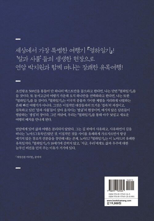 (세계 최고의 여행기,) 열하일기 / 개정신판
