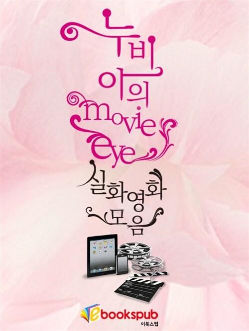 누비아의 movie eye : 실화 영화모음