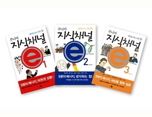 주니어 지식채널 e 세트 - 전3권