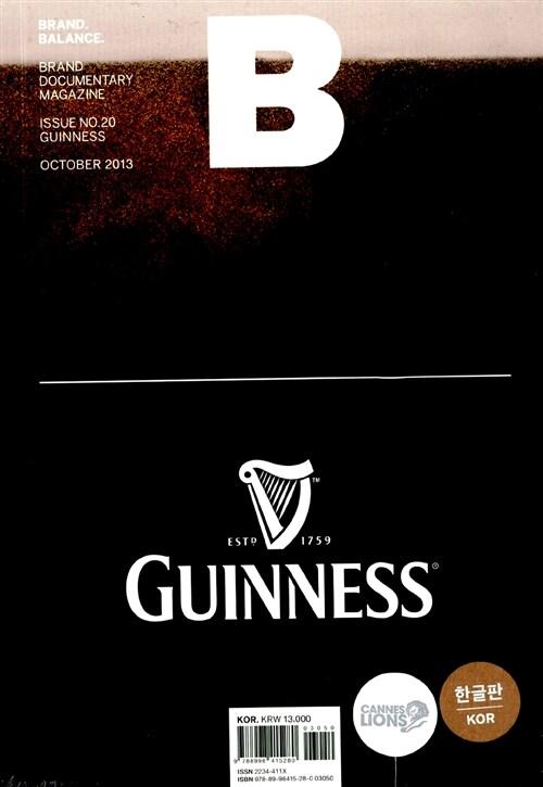 매거진 B (Magazine B) Vol.20 : 기네스 (GUINNESS)