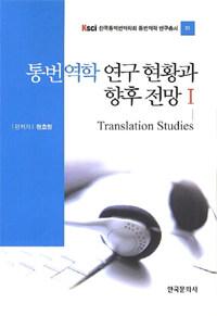 통번역학 연구 현황과 향후 전망