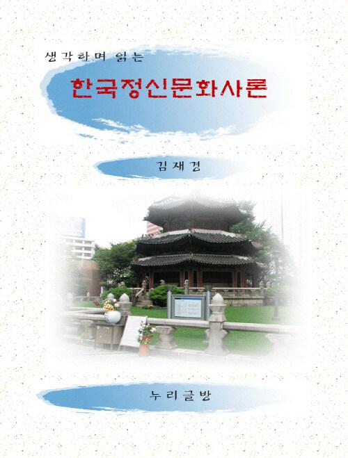 한국정신문화사론