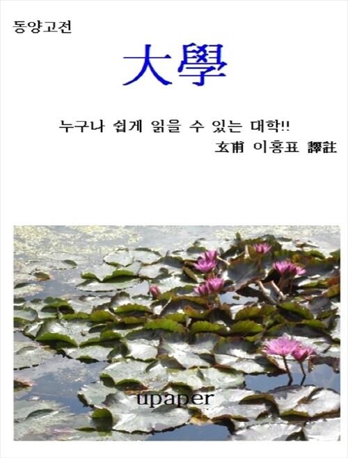 동양고전 대학