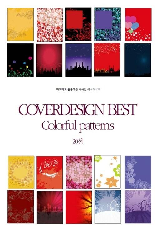 COVERDESIGN BEST 010 Colorful patterns 20선 - 바로바로 활용하는 디자인 시리즈 010