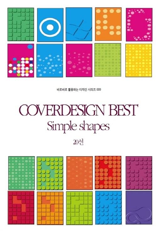 COVERDESIGN BEST 009 Simple shapes 20선 - 바로바로 활용하는 디자인 시리즈 009