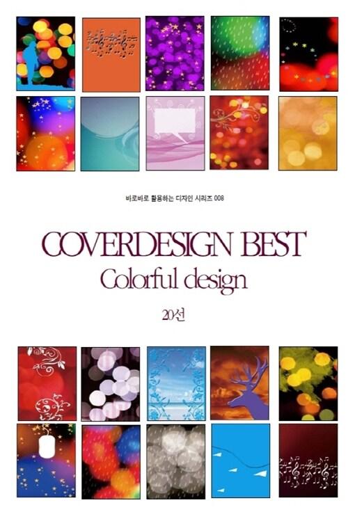 COVERDESIGN BEST 008 Colorful design 20선 - 바로바로 활용하는 디자인 시리즈 008