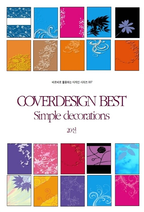 COVERDESIGN BEST 007 Simple decorations 20선 - 바로바로 활용하는 디자인 시리즈 007