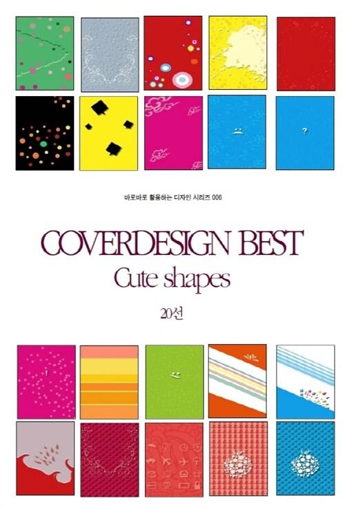 COVERDESIGN BEST 006 Cute shapes 20선 - 바로바로 활용하는 디자인 시리즈 006