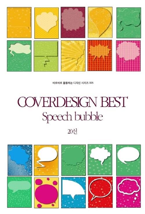 COVERDESIGN BEST 005 Speech bubble 20선 - 바로바로 활용하는 디자인 시리즈 005