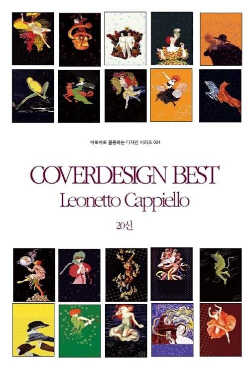 COVERDESIGN BEST 004 Leonetto Cappiello 20선 - 바로바로 활용하는 디자인 시리즈 004