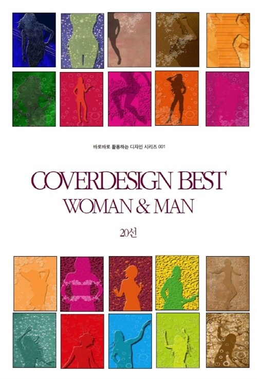 COVERDESIGN BEST 001 MAN & WOMAN 20선 - 바로바로 활용하는 디자인 시리즈 001
