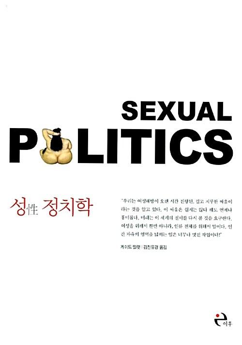 성性 정치학