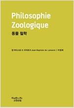 [중고] 동물 철학 (천줄읽기)