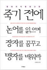 죽기전에 논어를 읽으며 장자를 꿈꾸고 맹자를 배워라 세트(1~3권)