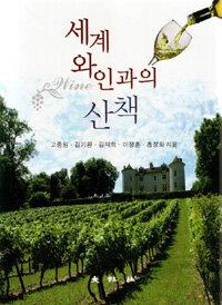 세계 와인과의 산책